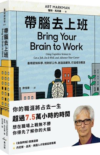 成功職涯 從搞懂大腦做起