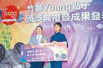 竹夢Young點子賽 蔬果延熟劑獲獎