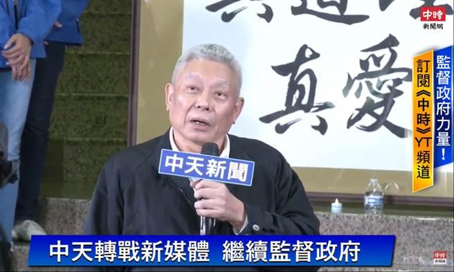 旺旺集团董事长蔡衍明,11日表示,中天转战新媒体后,将扮演第四权持续监督政府。(图/中时新闻网)