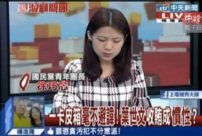 台北市議員徐巧芯,6年前上《中天新聞台》政論節目「台灣顧問團」的照片。(圖/取自徐巧芯臉書)