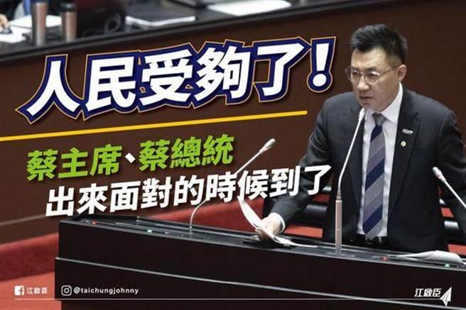 国民党主席江启臣怒轰苏贞昌根本无法回答莱猪问题,要求总统蔡英文面对民意,出来面对。(图/翻摄自江启臣脸书)