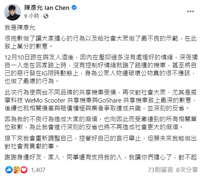 陳彥允凌晨發文道歉 (圖/ 陳彥允臉書)