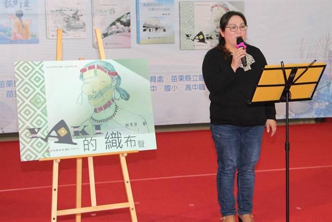 《Yaki的織布聲》獲選兒童文學創作集,作者賴秀慧分享故事與創作理念,期許藉故事的趣味性提升學習興趣,傳承原住民文化。(何冠嫻攝)