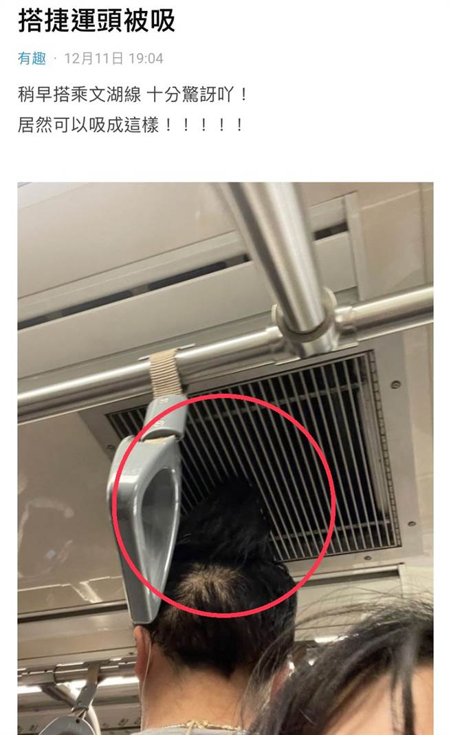 日前一名女大生在捷運車廂內碰到一奇觀,拍下後發文讓大批網友笑翻。(圖擷取自Dcard)