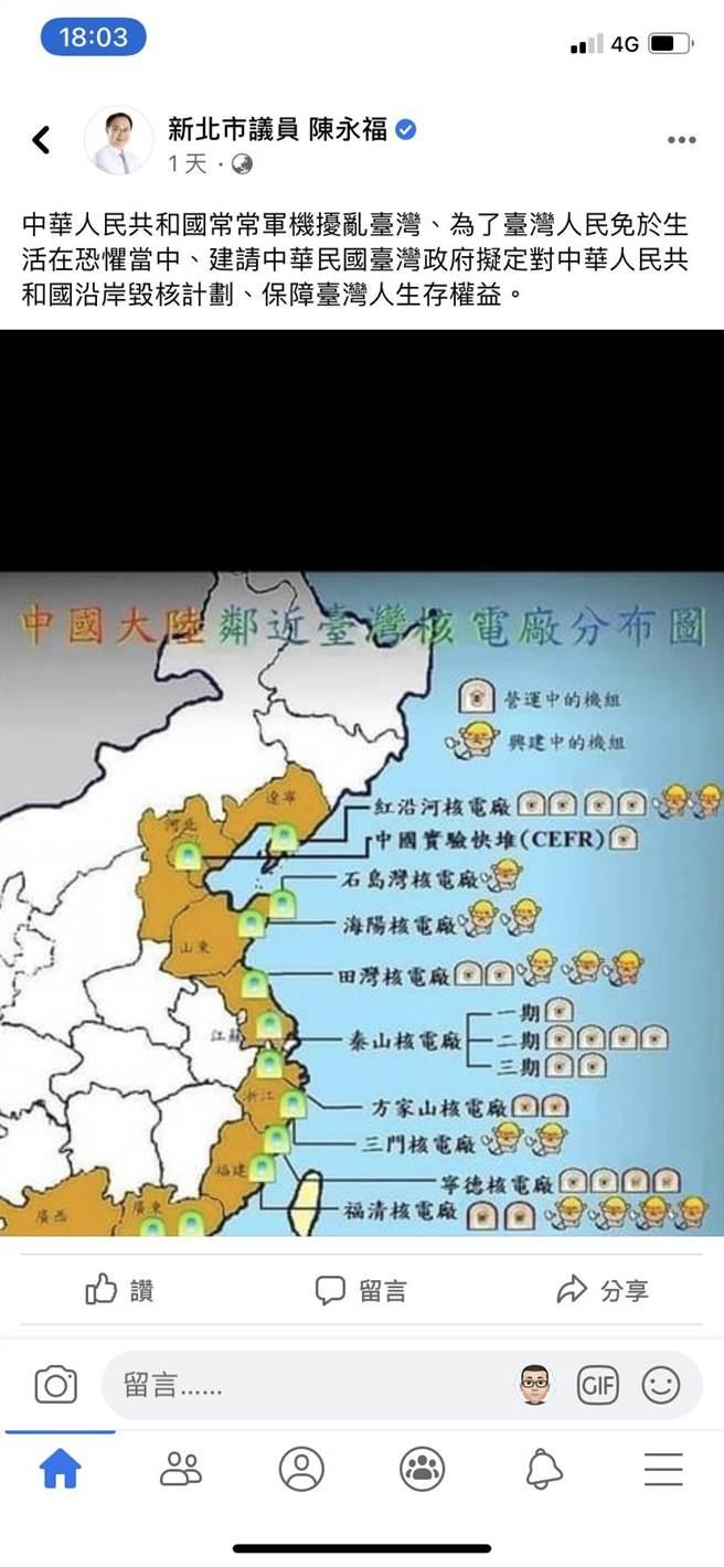 籲政府對大陸沿岸毀核惹議 新北議員:被欺負久了總該反擊。(摘自陳永福臉書/葉德正新北傳真)