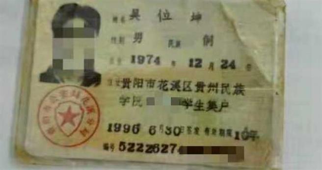 吴位坤身分证。(图/翻摄《潇湘晨报》)