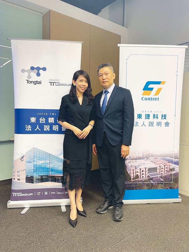 图左起为东台精机协理严璐、东捷科技总经理陈赞仁,11日出席联合法说会。图/东台集团提供