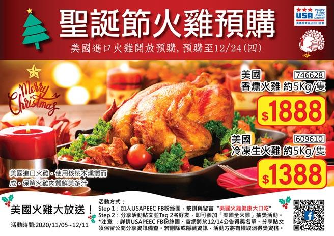 聖誕節美國火雞,開放預購。圖/業者提供