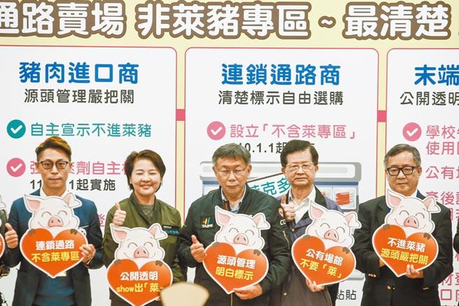 中央政府明年1月1日開放萊豬進口,台北市長柯文哲(中)11日出席「北市通路賣場不含萊劑專區」記者會,致詞時直指這是當年藍綠惡鬥,才造成今天很難處理的局面。(鄧博仁攝)