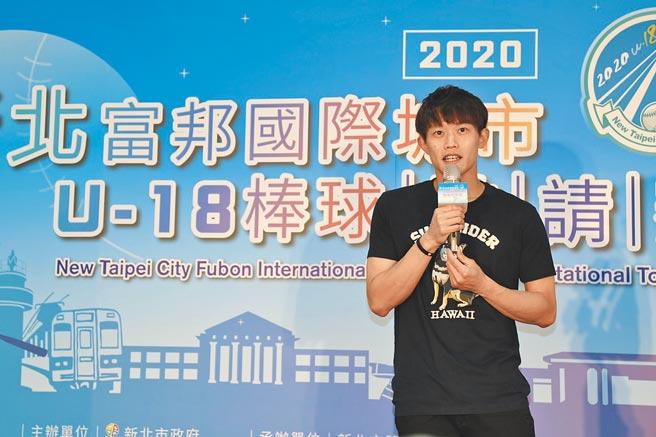 陈冠宇参加新北富邦U18国际城市邀请赛记者会。(大会提供)