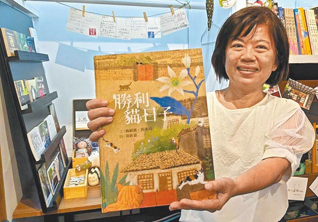屏东县政府发表以胜利星村为主题的绘本《胜利猫日子》,由「永胜5号」老板翁祯霞与已故作家郭汉辰,以眷村里最多的猫为主角来撰写。(潘建志摄)