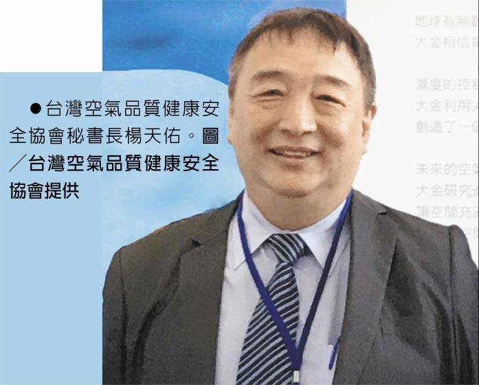 台灣空氣品質健康安全協會秘書長楊天佑。圖╱台灣空氣品質健康安全協會提供