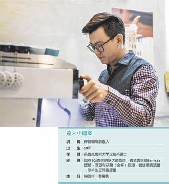 職場達人-神諭咖啡創辦人 陳叡維從不喝到愛上 打造咖啡王國