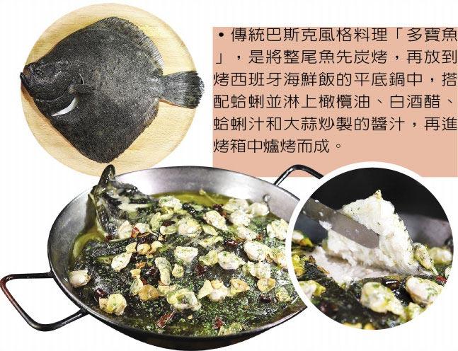 ˙傳統巴斯克風格料理「多寶魚」,是將整尾魚先炭烤,再放到烤西班牙海鮮飯的平底鍋中,搭配蛤蜊並淋上橄欖油、白酒醋、蛤蜊汁和大蒜炒製的醬汁,再進烤箱中爐烤而成。圖/姚舜