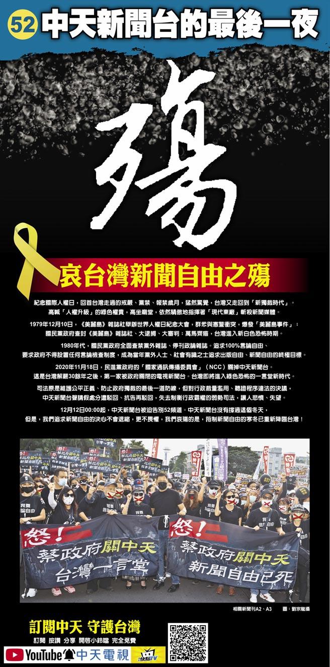 52頻道中天新聞台的最後一夜 哀台灣新聞自由之殤
