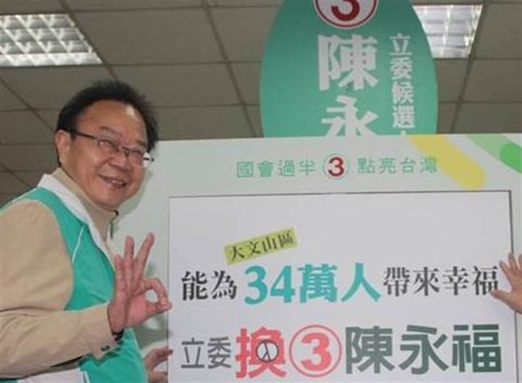 民進黨新北市議員陳永福,在臉書發文,建議政府制定大陸「毀核計畫」。(圖/本報資料照,葉書宏攝)