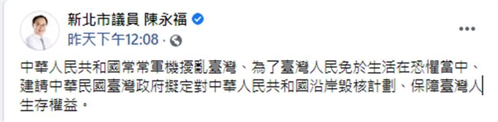 民進黨新北市議員陳永福,臉書貼文。(圖/翻攝自 臉書)