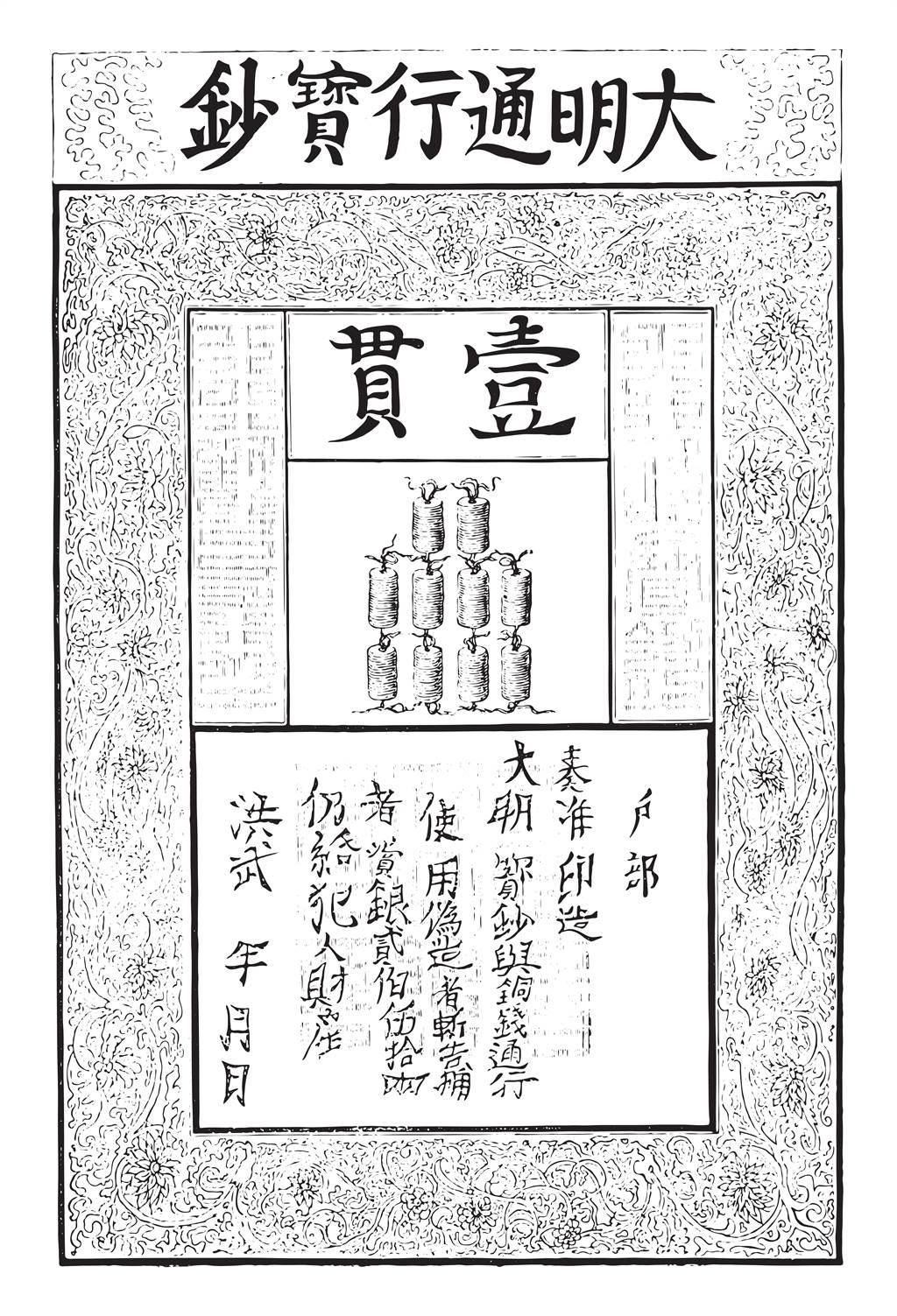 明朝由於缺銅製造銀票,使用桑皮紙印刷,稱大明寶鈔,然而由於銀票只發行不回收,所以造成明朝銀票流通過多。(示意圖/達志影像)