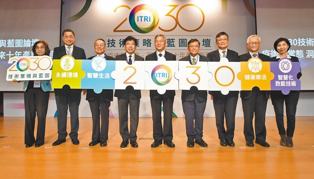 工研院2030技術策略與藍圖邀集產業領袖齊聚一堂,攜手產、官、學、研力量,發揮台灣的智慧價值,搶先布局未來所需的競爭力。圖/工研院提供