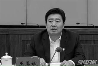 內蒙古包頭市副市長王美斌墜樓身亡