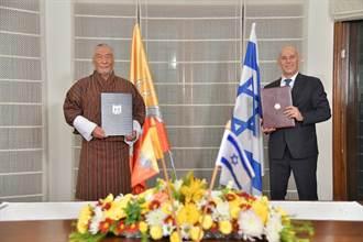 以色列宣布與不丹王國建立外交關係