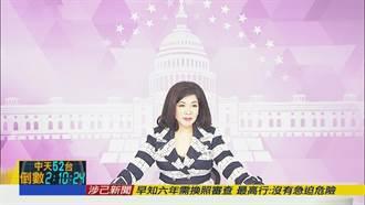 15年來第一個沒有《世界周報》的星期六 陳文茜:很抱歉