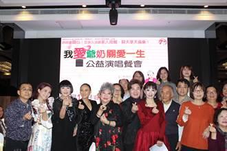 中國時報「我愛爺奶公益餐會」登場  鳥來嬤偕金曲歌王高向鵬登台演唱