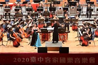 台中客家國樂音樂會 中西樂器完美演繹博滿堂彩