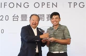 台豐公開賽》洪健堯封王 締造賽史冠軍最低桿