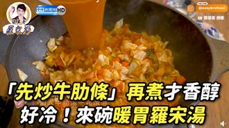 「先炒牛肋條」再煮才香醇 好冷!來碗暖胃羅宋湯