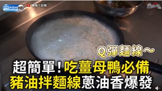 吃薑母鴨必配古早味!豬油拌麵線蔥油香爆發