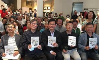 《在權威的天空下》新書發表  紀錄台灣民主政治運動無名英雄