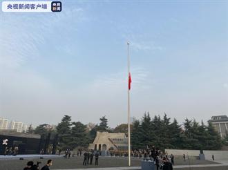 南京大屠殺紀念日  陸紀念館舉行下半旗儀式