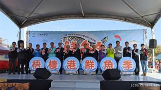 梧棲漁港鮮魚季登場  2400份創意海鮮料理免費品嘗