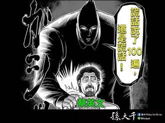 蔡總統嗆馬英九尊重專業 孫大千嗆蔡總統:NCC不配稱專業機關