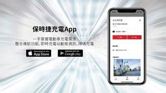 YES!來電 成台灣保時捷充電服務夥伴