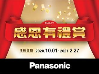 Panasonic感恩有禮賞 送十大好禮