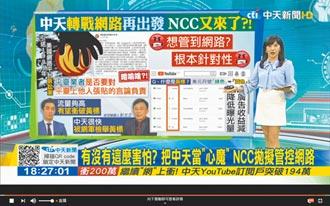 暗示管制網路惹議 急把錯推給小編 在野黨批 NCC追殺中天