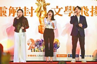 大陸人在台灣》第一次參加台灣文學獎 評委機鋒相向饒有趣味