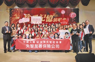 中國人壽業界首家「失智友善保險公司」