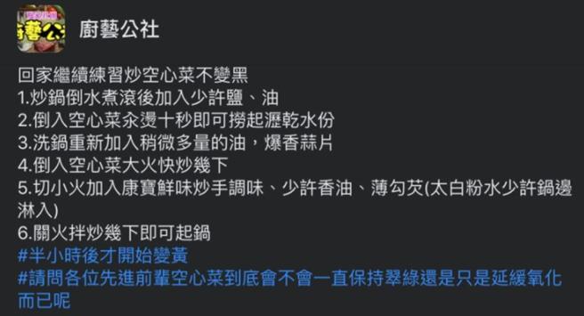 網友PO文分享自己炒空心菜的步驟。(圖/截自臉書《廚藝公社》)