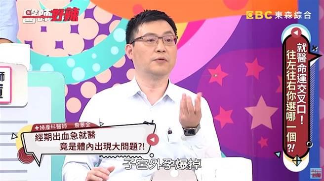 女子子宮外孕造成內出血。(圖/翻攝自YouTube頻道《醫師好辣》)