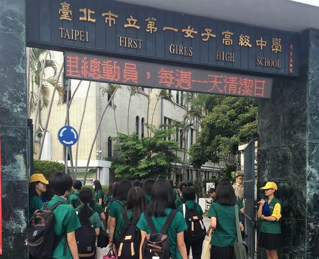 北一女中校慶,園遊會「擺攤陪聊」引起輿論及網友關注。圖為北一女校門口。(本報系資料照片)