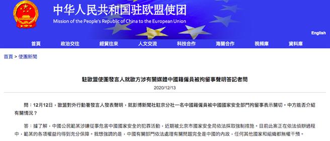 「彭博新聞」陸籍女記者范若伊遭拘,大陸駐歐盟使團13日表示,范某涉嫌從事危害中國國家安全的犯罪活動。(圖取自大陸駐歐盟使團官網)
