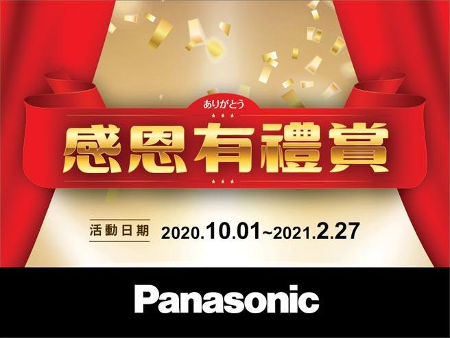 2021年2月27日前,Panasonic推出「感恩有禮賞」活動。圖/業者提供