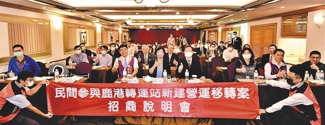縣長王惠美(前排戴紫色口罩)至台北為鹿港轉運站BOT招商。(彰化縣政府提供)