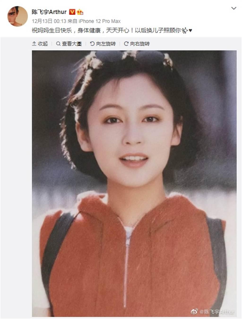 陈飞宇PO出陈红年轻的旧照。(图/微博@陈飞宇)
