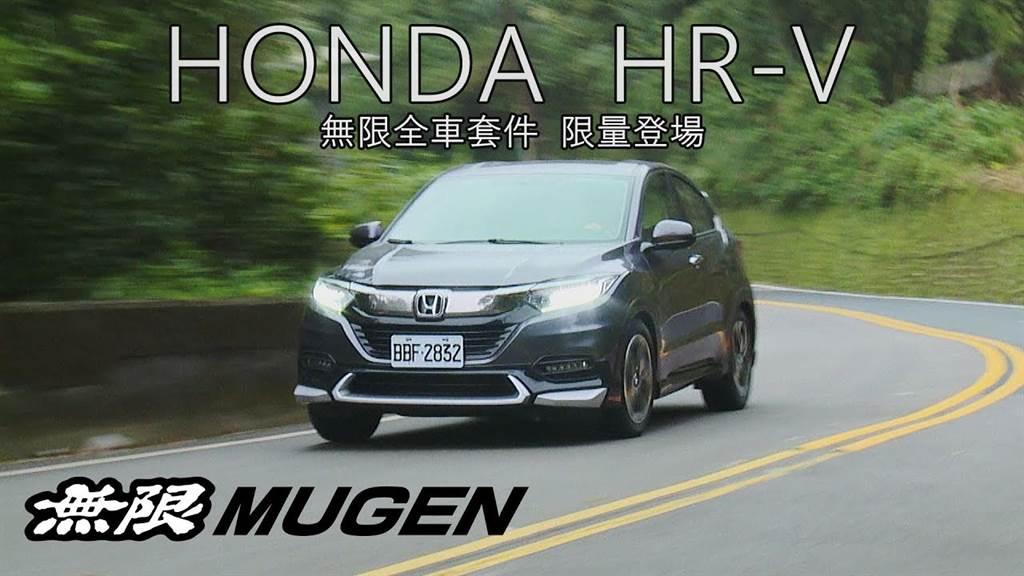 HONDA HR-V MUGEN無限 全車套件限量登場|新車試駕