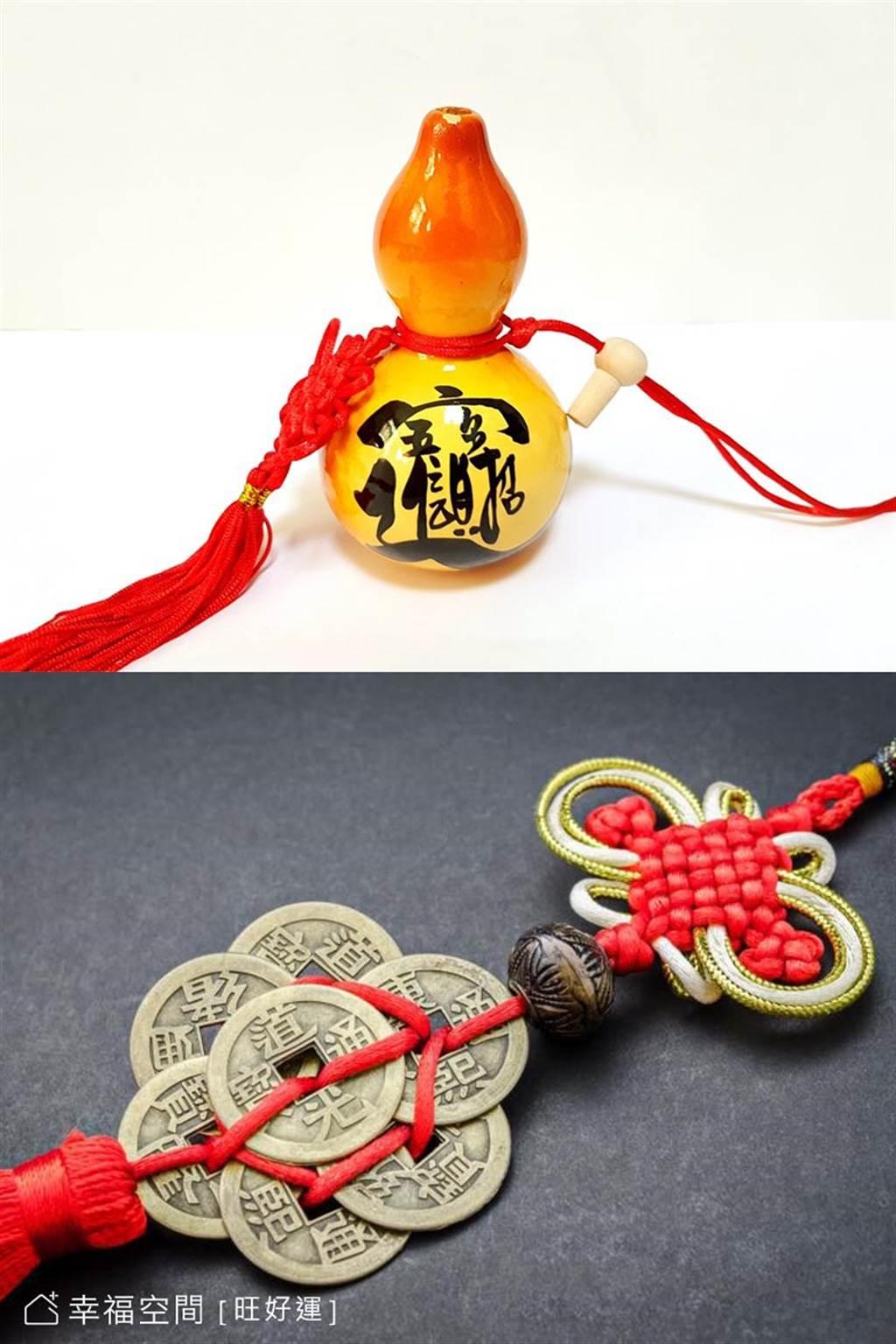 葫蘆&五帝錢。(圖片提供/旺好運)