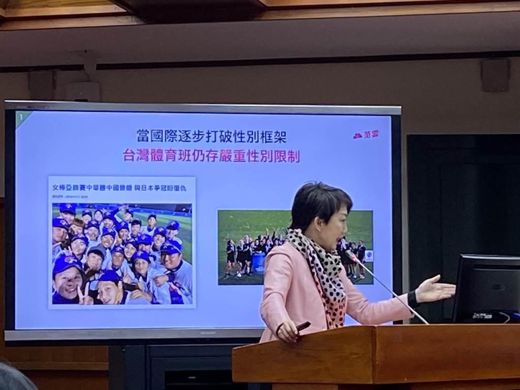 民進黨立委范雲表示,各教育階段體育班女生人數平均僅3成,性別失衡。(林志成攝)